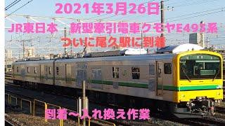 2021年3月26日 JR東日本新型牽引電車 クモヤE493系 ついに尾久配備へ  JR East New electric traction train Series KUMOYA E493