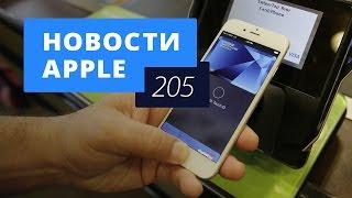 Новости Apple, 205 выпуск: будущее Apple Pay и iPhone 8
