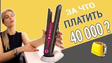 Выпрямитель для волос Dyson Corrale | Первый обзор в России
