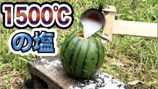 Explode watermelon with 1000 degree salt!!!!