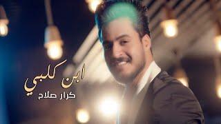 كرار صلاح - ابن قلبي ( فيديو كليب حصري ) | 2018