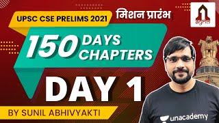 UPSC CSE Prelims 2021   Day 1   Last 150 Days Preparation Strategy   Sunil Abhivyakti