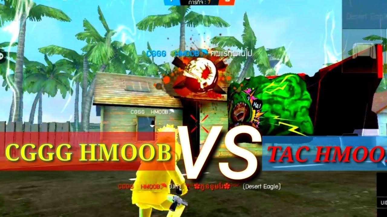 CGGG HMOOB VS TAC Hmoob