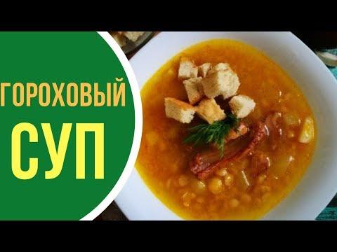 Рецепты в мультиварке. Гороховый суп с копченостями