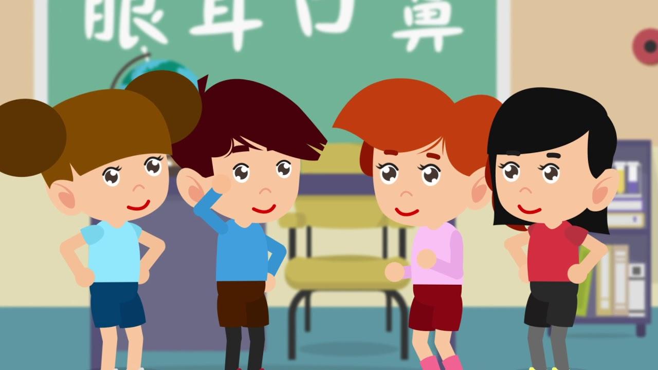 ♬眼耳口鼻♬ | 幼兒學五官中文歌曲 | 幼稚園認知兒童歌曲 | 嘉芙姐姐粵語廣東話兒歌 - YouTube