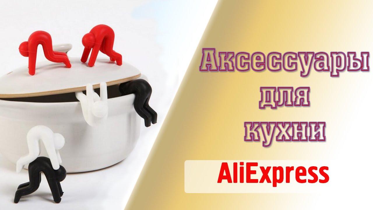 Аксессуары для кухни: недорогие и полезные с AliExpress