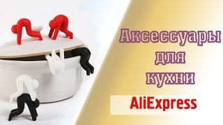 Аксессуары для кухни: недорогие и полезные с AliExpress(, 2016-09-10T05:20:21.000Z)