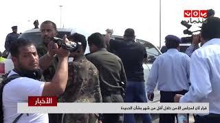 قرار ثان لمجلس الأمن خلال أقل من شهر بشأن الحديدة | تقرير يمن شباب