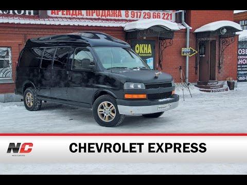 Chevrolet Express / тест-драйв / Nice-Car.Ru