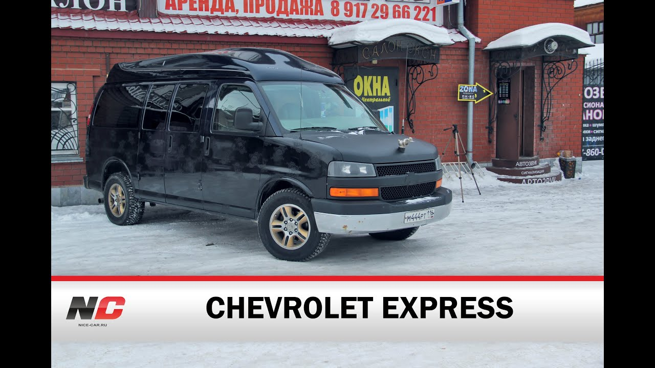 chevrolet express тест