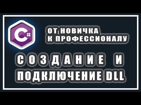 СОЗДАНИЕ DLL C# | КАК ПОДКЛЮЧИТЬ DLL | C# ПЛЮШКИ