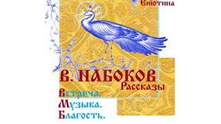 В. НАБОКОВ, Рассказы: Встреча, Музыка, Благость. Читает Вера Енютина