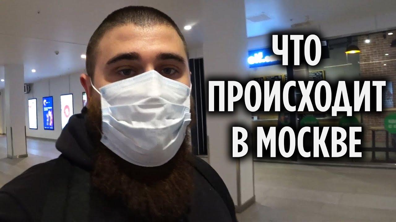 Коронавирус и паника в России / блог с улиц Москвы ! Карантин. Coronavirus in Russia. Vlog.