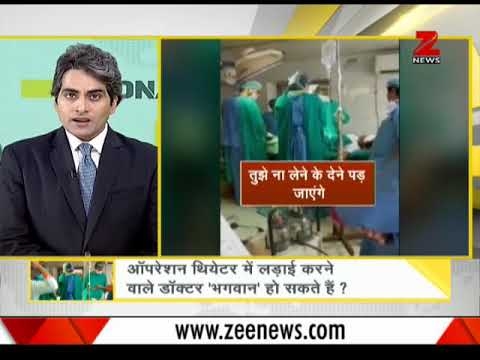 DNA: Analysis of Jodhpur's incident where doctors' fought inside Operation Theatre