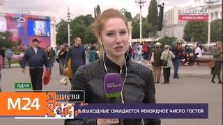 Смотреть видео В выходные на ВДНХ ожидается рекордное число гостей - Москва 24 онлайн