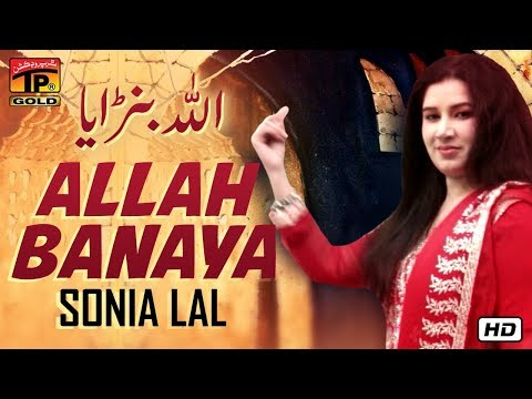 Allah Banaya | Sonia Lal | Latest Punjabi Songs | Thar Production