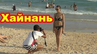 Как китайцы реагируют на русских девушек Пляж Бухты Дадунхай Санья Хайнань Китай