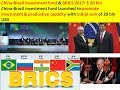 China-Brazil investment fund and BRICS 2017: $ 20 bln