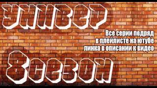 Универ Новая общага 8 сезон