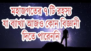 7 UNSOLVED Mysteries of the Universe | Bengali