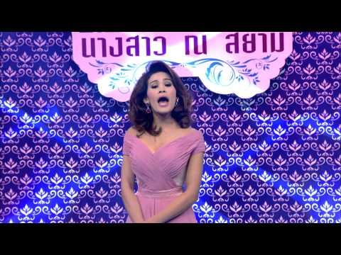 คริส ดีลิเวอรี่ : Speak out 1 แพนเค้ก เขมนิจ | Miss Siam 2014 [17 ต.ค. 57] (2/3) Full HD