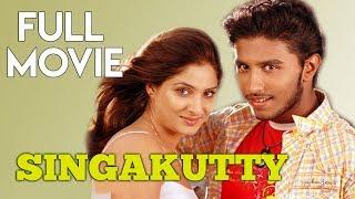 Singakutty Tamil Full Movie | Shivaji Dev | Gowri Munjal