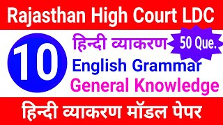 Rajasthan High Court LDC Model Paper 10 | Rajasthan High Court LDC Online Prectice Set