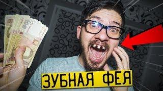 Зубная ФЕЯ ПОДАРИЛА 100.000 Рублей ЗА МОИ ЗУБЫ ! ЛИШИЛСЯ ЗУБОВ ! Потусторонние