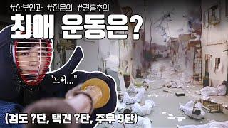 권홍추의 최애 운동은? | 여성건강 채널No.1_우리동네 산부인과