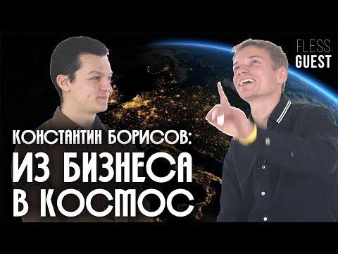 Из бизнеса в космос   Константин Борисов, Отряд космонавтов Роскосмоса