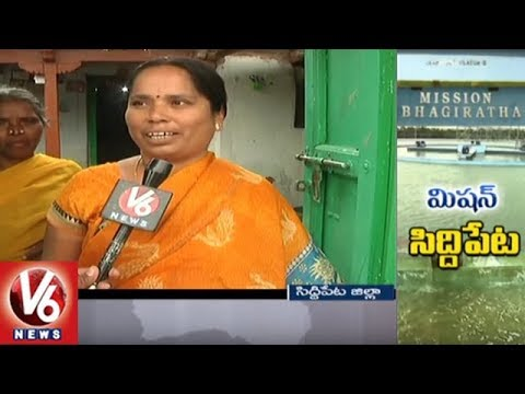 Telangana Govt Completes Mission Bhagiratha Successfully In Siddipet District | V6 News