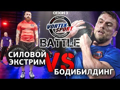 Артем Тарасов VS Сергей Таранухо! Силовой экстрим VS Бодибилдинг! - VORTEX SPORT BATTLE #12