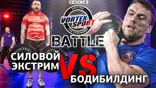 STRONGMAN VS BODYBUILDER! POWER EXTREME VS BODYBUILDING - VORTEX SPORT BATTLE №12