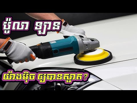 របៀប ប៉ូលា ឡាន How to Polish a Car Neatly | Auto Car Repair​ / Bro Auto Kh