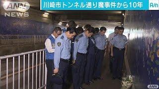 川崎市の通り魔事件から10年 捜査幹部らが献花(16/09/24)