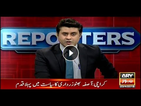 The Reporters - 23rd April 2018 - Ary News