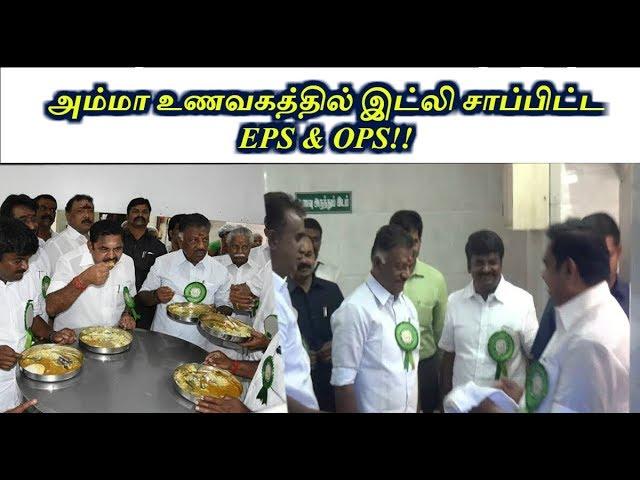 அம்மா உணவகத்தில் இட்லி சாப்பிட்ட  EPS & OPS!! | IN4