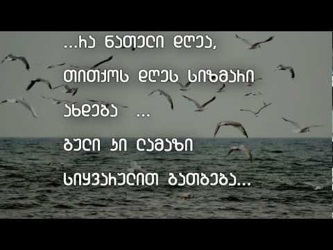 Nino Katamadze - Sait Miprinaven Toliebi+lyrics