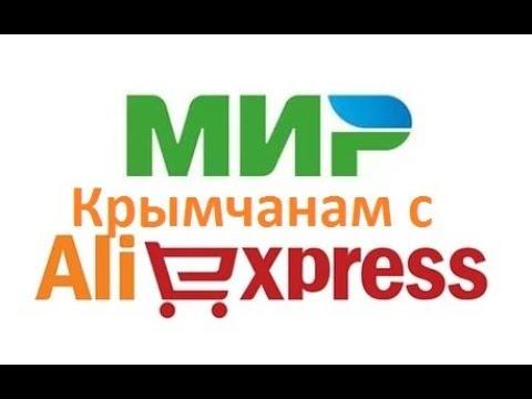 """""""МИР"""" в Alliexspress для Крымчан"""