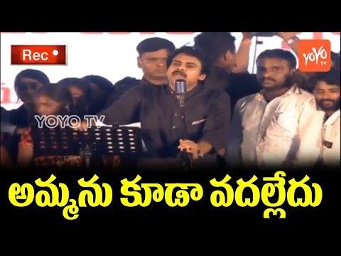 Pawan Kalyan About Kanaka Durga Temple Corruption   Janasena Guntur Meeting   YOYO TV