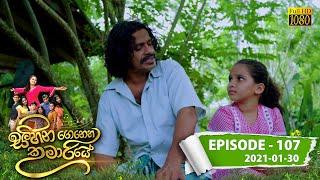 Sihina Genena Kumariye | Episode 107 | 2021-01-30 Thumbnail