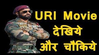 Uri Movie को Internet से Download करने पर जो हुआ वह असंभब है । Vicky Kaushal & Yami Gautam Message