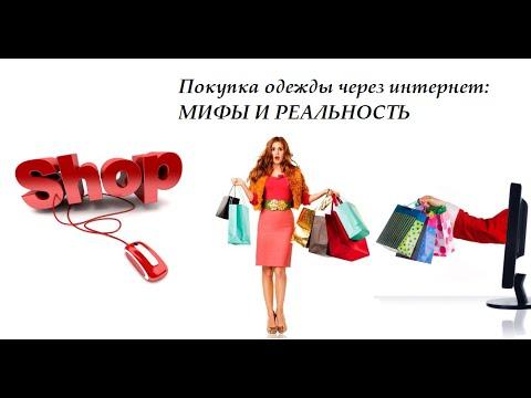 Покупка одежды через интернет МИФЫ И РЕАЛЬНОСТЬ! - YouTube