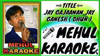 Jay Gajanan Jay Gajanan.. Ganesh Dhun. Karaoke with hindi lyrics by mehul Karaoke