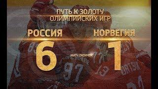 Россия - Норвегия 6 - 1. Итоги матча. Олимпиада