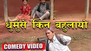 Dhurmuse Kina Bahulayo | धुर्मुसे किन बहुलायो  | Comedy Video | Sitaram(Dhurmus) Comedy thumbnail