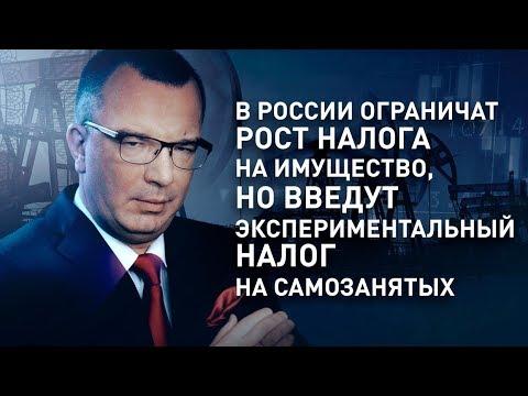 В России ограничат рост налога на имущество, но введут экспериментальный налог на самозанятых