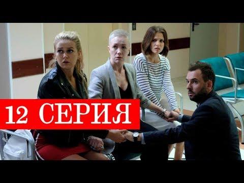 Триада 12 серия 2019 Комедия Слепаков 2019