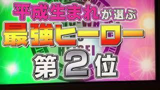 【昭和VS平成】最強ヒーローランキング1位〜2位