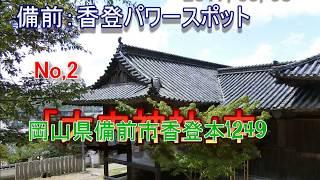 神仏 パワースポット「大内神社No,2」山の神、海の神、農林業、鉱業、諸産業の神、軍神、酒造の神